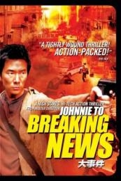 Breaking News (Dai si gin) (2004)