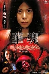 Hana-Dama: The Origins (Hanadama) (2014)