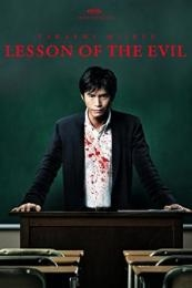 Lesson of the Evil (Aku no kyôten) (2012)
