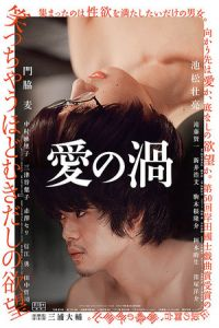 Love's Whirlpool (Ai no uzu) (2014)