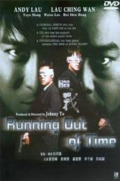 Running Out of Time (Am zin) (1999)