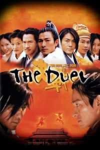 The Duel (Kuet chin chi gam ji din) (2000)