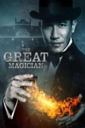 The Great Magician (Daai mo seut si) (2011)