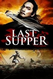 The Last Supper (Wang de Shengyan) (2012)