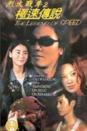 The Legend of Speed (Lit feng chin che 2 gik chuk chuen suet) (1999)