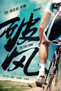 To the Fore (Po feng) (2015)