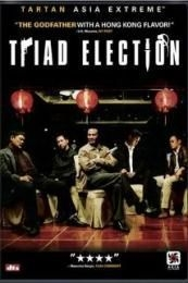 Triad Election (Hak se wui yi wo wai kwai) (2006)