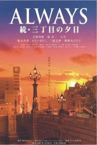 Always – Sunset on Third Street (Always san-chôme no yûhi) (2005)