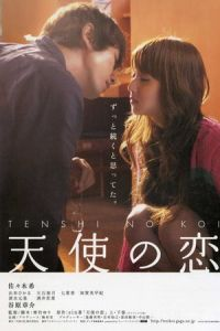 My Rainy Days (Tenshi no koi) (2009)