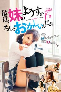 What's Going on with My Sister? (Saikin, imôto no yôsu ga chotto okashii n da ga.) (2014)