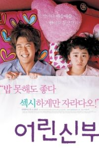 My Little Bride (Eorin shinbu) (2004)
