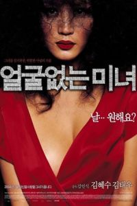 The Hypnotized (Eolguleobtneun minyeo) (2004)