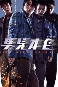 Invisible Target (Naam yi boon sik) (2007)