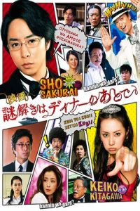 The After-Dinner Mysteries (Nazotoki wa dinâ no ato de) (2013)