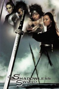 Shadowless Sword (Muyeong geom) (2005)