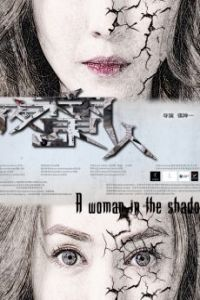 In the Shadow of Women (L'ombre des femmes) (2015)