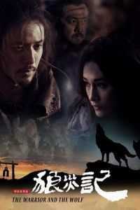 The Warrior and the Wolf (Lang zai ji) (2009)