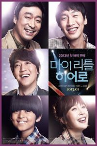 My Little Hero (Ma-i li-teul hi-eo-ro) (2013)