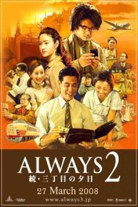 Always zoku san-chôme no yûhi (2007)