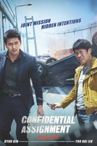 Confidential Assignment (Gongjo) (2017)