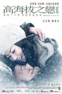Romancing in Thin Air (Gao hai ba zhi lian II) (2012)