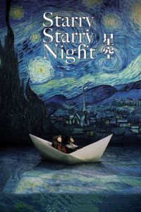 Starry Starry Night (Xing kong) (2011)