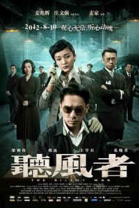 The Silent War (Ting feng zhe) (2012)