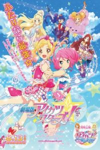 Aikatsu Stars! Movie (2016)