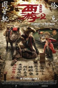 Journey to the West: The Demons Strike Back (Journey to the West: Demon Chapter) (2017)