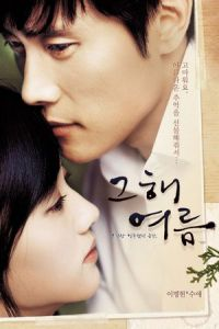 Once in a Summer (Geuhae yeoreum) (2006)