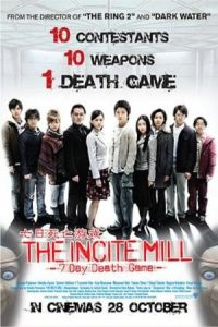 The Incite Mill (Inshite miru: 7-kakan no desu gêmu) (2010)