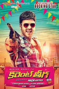 Current Theega (2014)