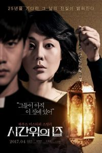 Nonton House of the Disappeared (Si-gan-wi-ui jib) (2017) Film Subtitle Indonesia Streaming Movie Download Gratis Online