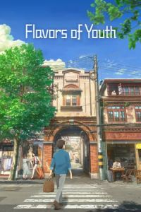 Flavors of Youth (Si shi qing chun) (2018)