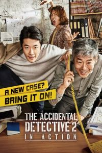 The Accidental Detective 2: In Action (Tam jeong 2) (2018)