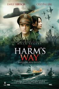 In Harm's Way (Feng huo fang fei) (2017)