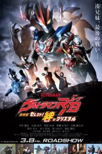 Ultraman R/B the Movie: Select! The Crystal of Bond (Gekijoban Urutoraman Rubu Serekuto! Kizuna no Kurisutaru) (2019)