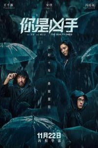 The Guilty Ones (Ni shi xiong shou) (2019)