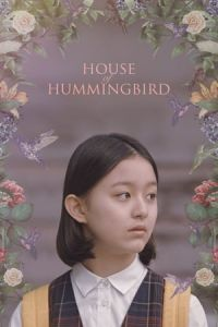 House of Hummingbird (Beol-sae) (2018)