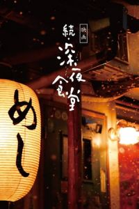 Midnight Diner 2 (Zoku Shinya shokudA´) (2016)