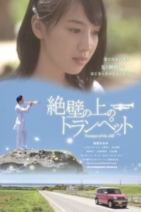 Trumpet on the Cliff (Zeppeki no ue no toranpetto) (2016)