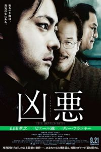 The Devil's Path (Kyôaku) (2013)