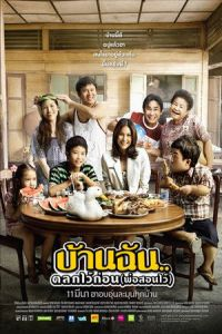 The Little Comedian (Baan Chan Talok Wai Gon) (2010)
